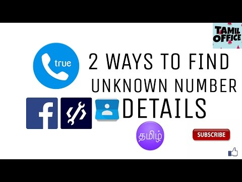 How To Find Unknown Number Details | Android Tips | Tamil Office