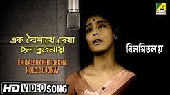 Ek boishakhe dekha holo - Free Music Download
