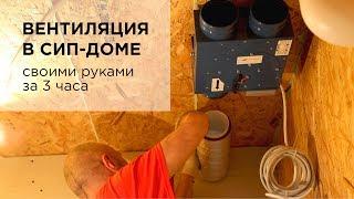 видео Вентиляция в доме из бруса своими руками