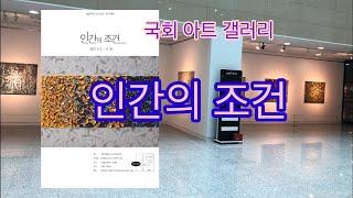 """국회아트갤러리 """"인간의 조건"""" 전시회…"""