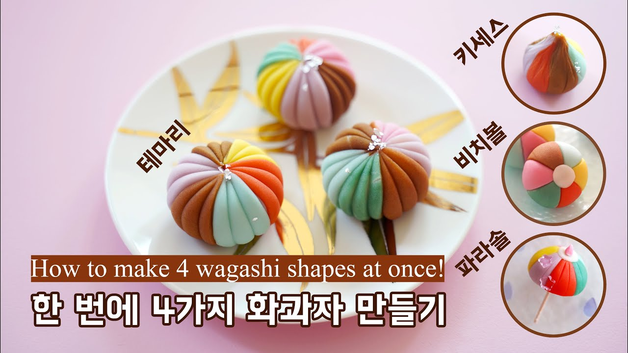 [Eng sub] 테마리와 4가지 화과자 만들기 Make 4 Wagashi at Once | 블루밍봉봉 (blooming bonbon)