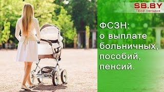 видео Как оплачивается декретный отпуск в Беларуси? Пособие по беременности и родам