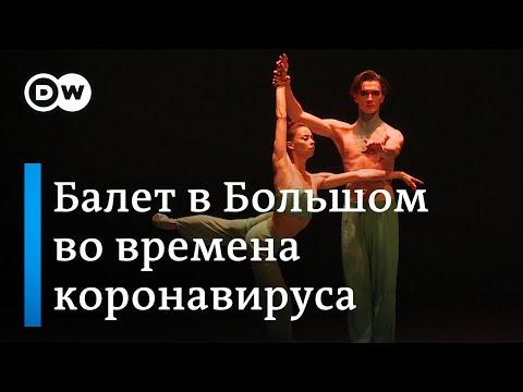 Большой театр: балет