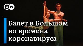 Большой театр: балет во времена коронавируса