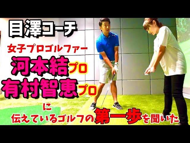 初公開!女子プロのコーチをしている目澤コーチによるレッスンの内容を聞いてきました!【ゴルフレッスン】~目澤秀憲コーチ〜