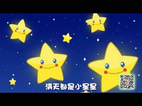 小星星-儿歌小星星-星天乐园-儿歌童谣大全-Free kids movie best top TV-Stars Kingdom