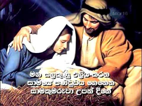 Sinhala Christmas Song 3