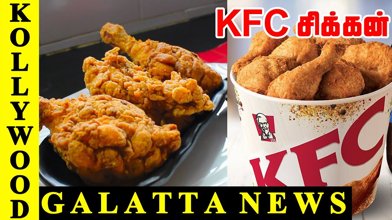 how to make kfc chicken at home video in tamil