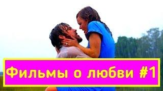 видео Лучшие фильмы о любви и страсти