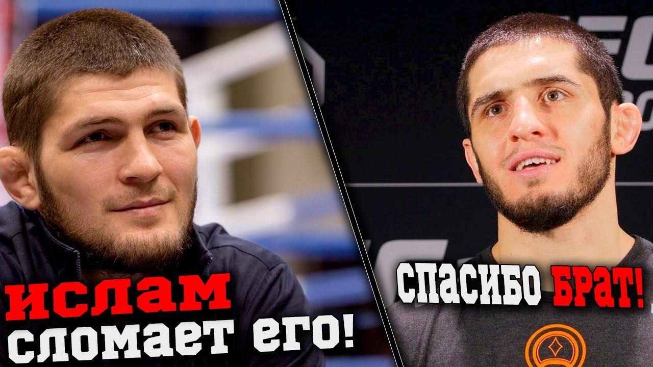 Хабиб ОТКАЗАЛСЯ ВЫПИТЬ! Нурмагомедов ПОДДЕРЖАЛ Ислама Махачева! UFC MMA Khabib