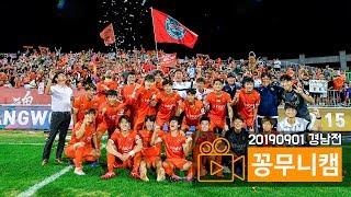 강원FC 경남전 꽁무니캠