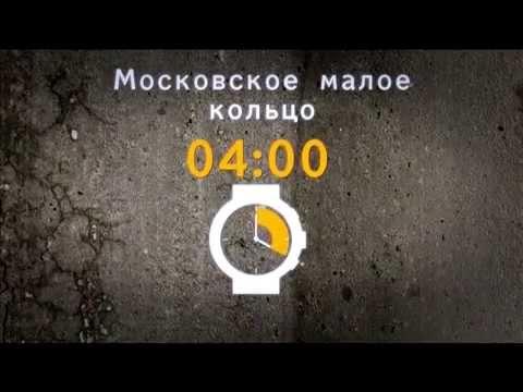 Дороги России - Московское малое кольцо