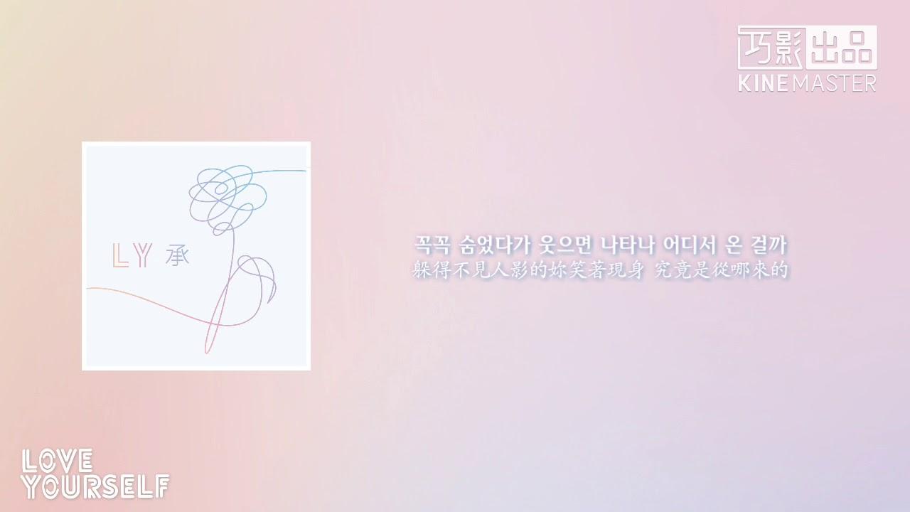 [繁中韓字]BTS방탄소년단- 보조개(酒窩)