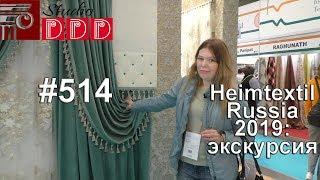 #514. Heimtextil Russia 2019: обзорная экскурсия по выставке
