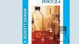 duran_schott_group_ru.wmv(лабораторная посуда, химическая посуда, лабораторное стекло, колба, эксикатор, schott, duran, schott duran, group., 2010-12-04T08:54:02.000Z)