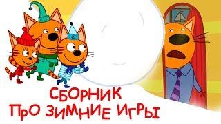Три Кота | Cборник серий о зимних играх | Мультфильмы для детей ❄️⛄