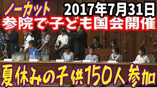 安倍総理出席 参議院70周年「子ども国会」夏休み中の子ども150人参加