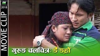 Climax Scenes  | Gurung Movie | Ngai nho | ङै ङ्हो