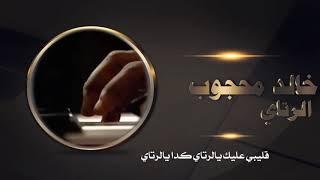 الرتاي مع كتابة نص الاغنية | خالد محجوب  - خالد الصحافة HD