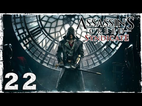 Смотреть прохождение игры [Xbox One] Assassin's Creed Syndicate. #22: Мистер Гатлинг.