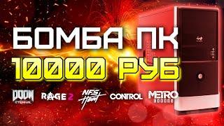 Сборка ПК за 10000 рублей для игр 2020 cмотреть видео онлайн бесплатно в высоком качестве - HDVIDEO