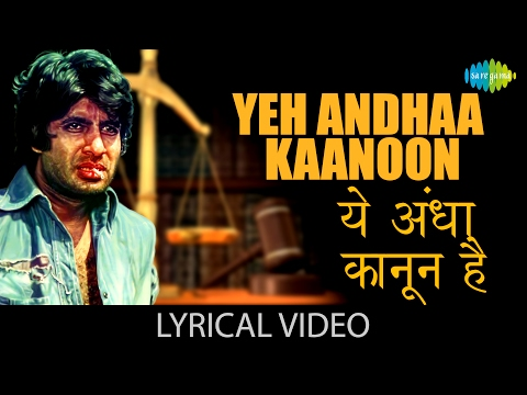 Yeh Andhaa Kaanoon with lyrics|यह...