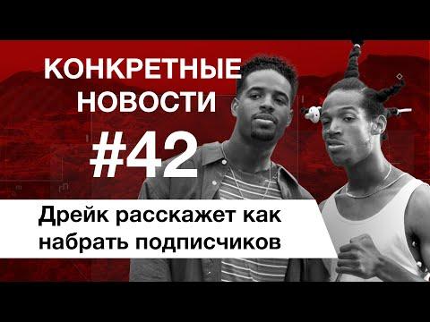 Таких фильмов больше не снимают и герои России. КОНКРЕТНЫЕ НОВОСТИ #42