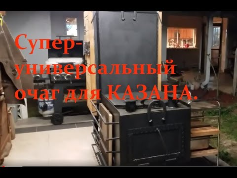 СУПЕР ПЕЧЬ-ОЧАГ для казана, пицци, хлеба, копчения.