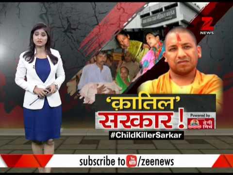 Gorakhpur Tragedy: Yogi Sarkar still in denial mode | कातिल सरकार!
