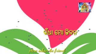 To charana dhuli mo pain chandan odia song