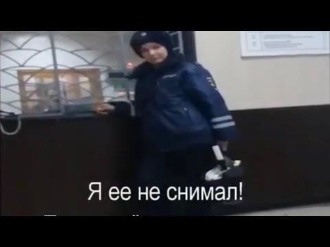 Открыла рот, получила дисциплинарку!!! иДПС Хуторская: «Меня снимают, сообщи Руководству...».