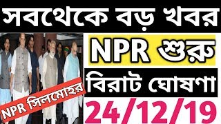 NPR Start   Narendra Modi Big Announcement On NPR   NPR news Today   NPR kya hai