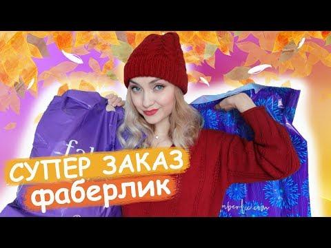 🍁ШИКАРНЫЙ ЗАКАЗ ФАБЕРЛИК! НОВИНКИ ОДЕЖДЫ и ПОДАРКИ  FABERLIC 14 каталог 2019