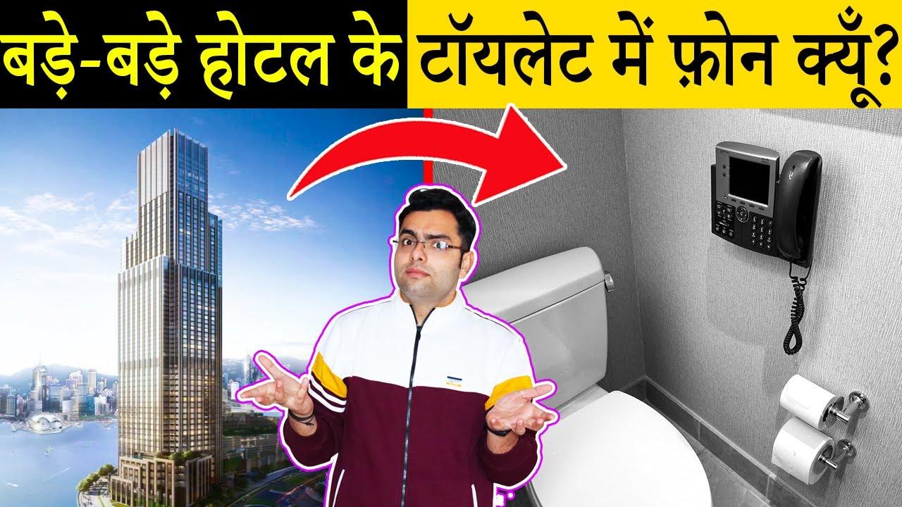 बड़े-बड़े HOTELS के टॉयलेट में फ़ोन क्यूँ होता है? Most Amazing Random Facts in Hindi TFS EP 133