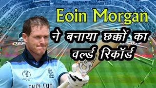 WorldCup2019 Eoin Morgan ने मैनचेस्टर मैच में बनाया छक्कों का वर्ल्ड रिकॉर्ड