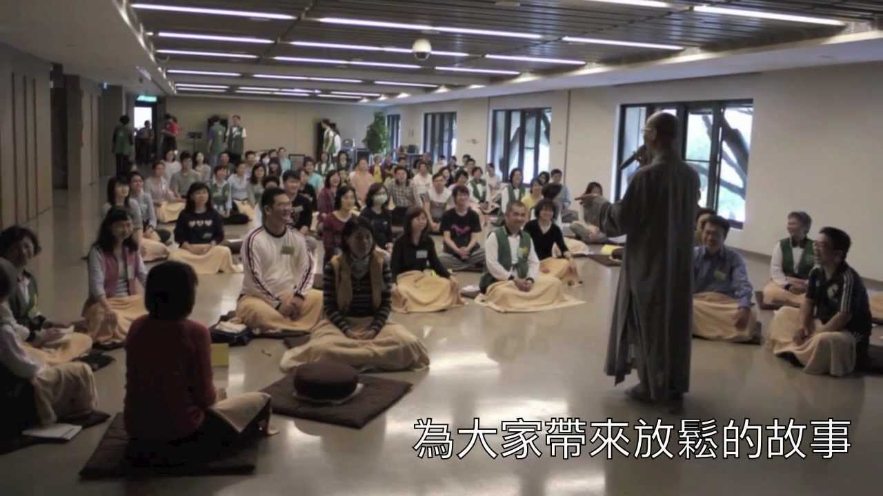 2012/3/18 FUN鬆一日禪@德貴學苑 - YouTube