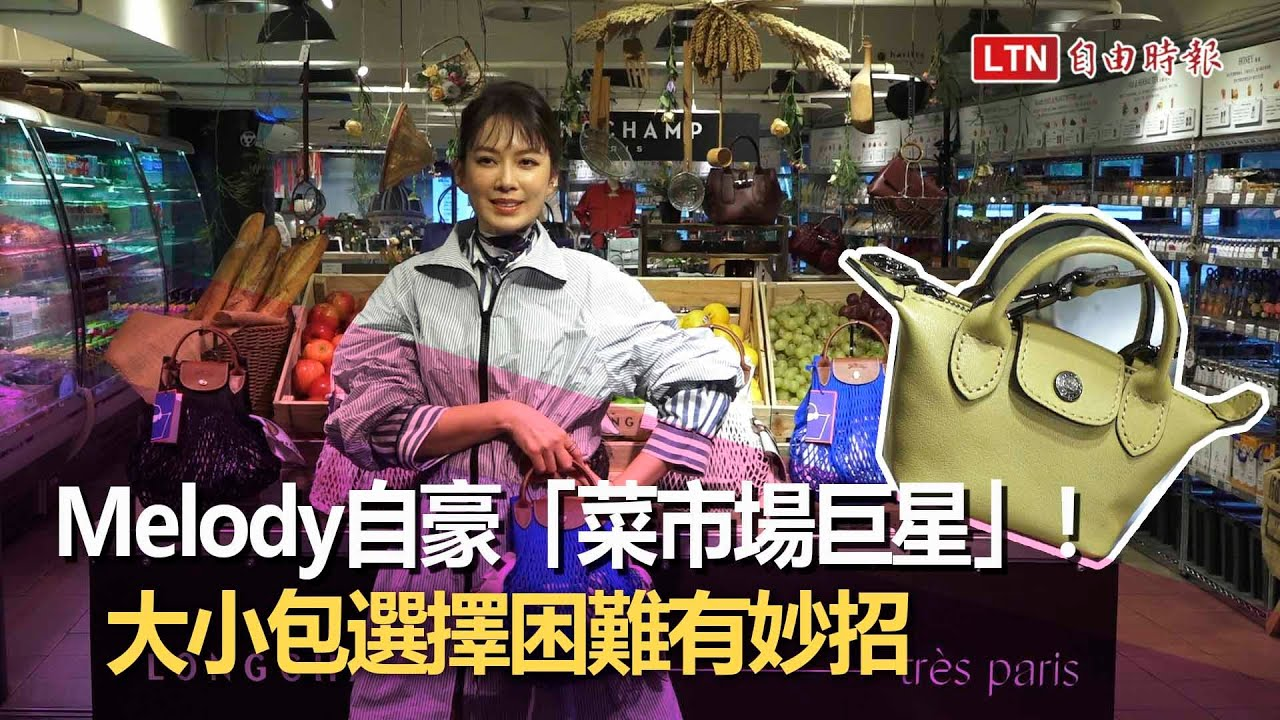 Melody自豪「菜市場巨星」!大小包選擇困難有妙招