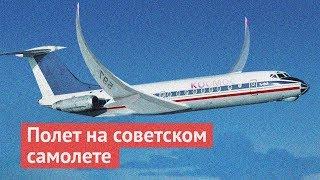 Советская авиация: первый сверхзвуковой самолет и полет на Ту-134