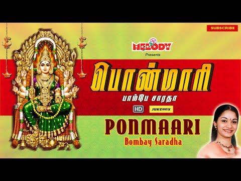 Ponmaari | Amman Songs | Tamil Devotional Songs | Bombay Saradha | Tamil God Songs