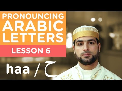 Learn Arabic - Lesson 6 HAA - Correct Pronunciation
