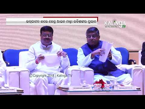 Software Technology Parks Of India Inaugurated At Bhubaneswar