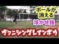 【サッカー】ボールが消える?浮かせ技「ヴァニシングレインボウ」解説 Vanishing Rainbow Skill Tutorial