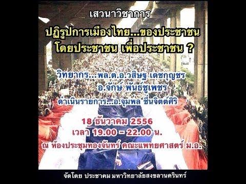 ปฏิรูปการเมืองไทย...ของประชาชน โดยประชาชน เพื่อประชาชน ?