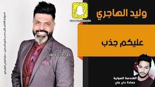 وليد الهاجري  _  عليكم جذب  |  اجمل حفلات بغداد  2020