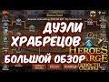 Дуэли храбрецов новый PvP режим в Heroes Charge mp3