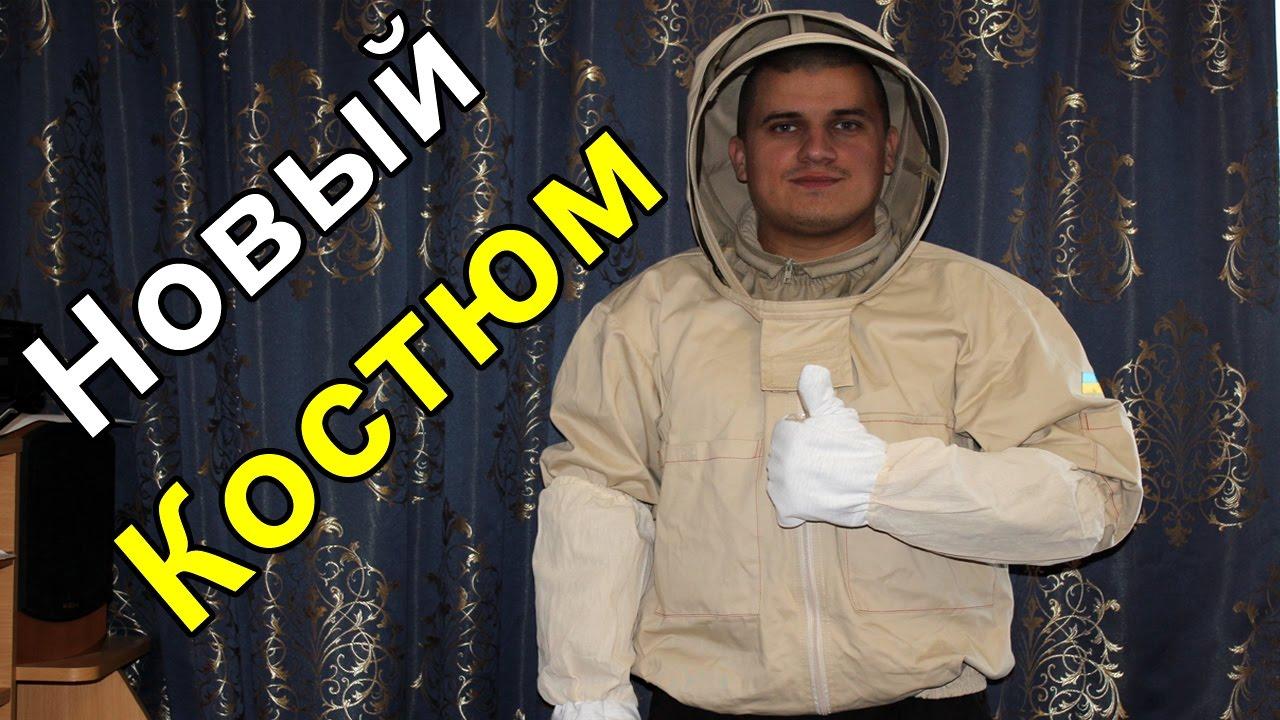 Одежда пчеловода: костюм пчеловода «Комбинезон» достоинство и .