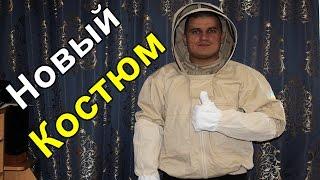 видео Костюм Евро (поликоттон) - Магазин - Пчеловодство. Купить ульи. Продажа ульев. Цена на ульи