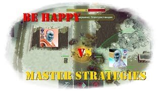 Art of war 3 Master Strategies vs Be happy ТУРНИР НА СКИЛЛ!!!