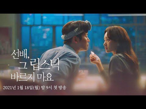 """[티저] """"내가 선배 좋아한다고요"""" 〈선배, 그 립스틱 바르지 마요〉 2021년 1월 18일(월) 첫 방송!"""