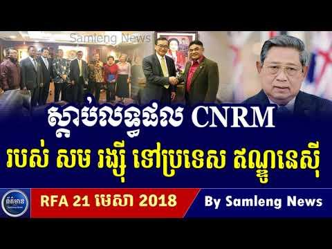 លោក សម រង្ស៊ី ព្រមានលោក ហ៊ុន សែន ផ្អើលប្រទេស ឥណ្ឌូនេស៊ី, Cambodia Hot News, Khmer News